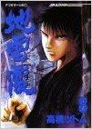 Okładka książki - Jiraishin tom 8