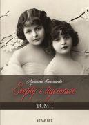 Okładka ksiązki - Szepty i tajemnice. Tom 1