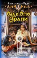 Okładka książki - Грани (Granice)