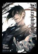 Okładka książki - Kuroshitsuji tom 28