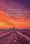 Okładka ksiązki - Cuda Boże w moim życiu