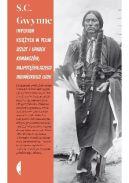 Okładka książki - Imperium księżyca w pełni. Wzlot i upadek Komanczów, najpotężniejszego indiańskiego ludu w historii Ameryki Północnej