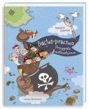 Okładka książki - Bractwo-piractwo. Przygoda matematyczna