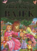 Okładka książki - Złota księga bajek
