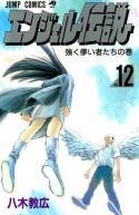 Okładka książki - Angel Densetsu tom 12