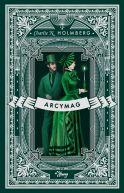 Okładka - Arcymag