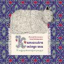 Okładka książki - Kamasutra kociego snu
