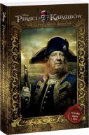 Okładka ksiązki - Piraci z Karaibów. Na nieznanych wodach