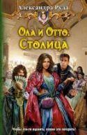 Okładka książki - Столица (Stolica)