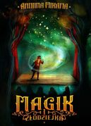 Okładka książki - Magik i złodziejka
