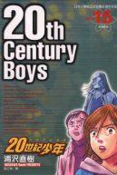 Okładka ksiązki - 20th Century Boys vol. 15