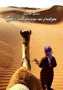 Okładka - Głos wołającego na pustyni