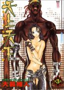 Okładka ksiązki - Tenjou Tenge tom 3