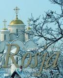 Okładka książki - Rosja