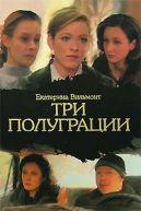 Okładka książki - Три полуграции, или Немного о любви в концe &#