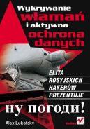 Okładka książki - Wykrywanie włamań i aktywna ochrona danych