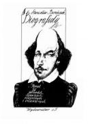 Okładka ksiązki - Biografioły