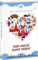 Okładka książki - Moje wielkie ruskie wesele