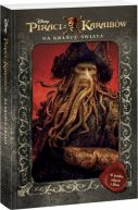 Okładka książki - Piraci z Karaibów. Na krańcu świata