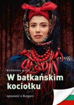 Okładka książki - W bałkańskim kociołku. Opowieść o Bułgarii
