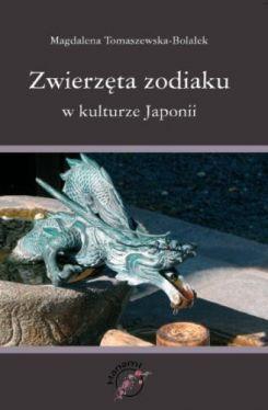 Okładka książki - Zwierzęta zodiaku w kulturze Japonii