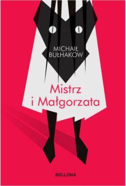 Okładka książki - Mistrz i Małgorzata