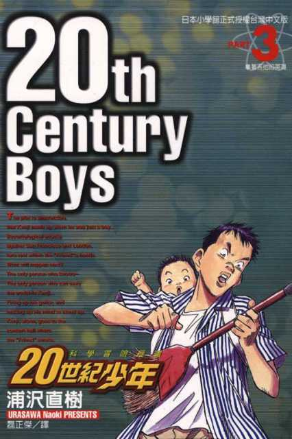 Okładka książki - 20th Century Boys tom 3