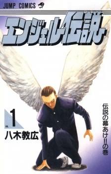 Okładka książki - Angel Densetsu tom 1