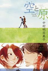 Okładka książki - Sora to Hara
