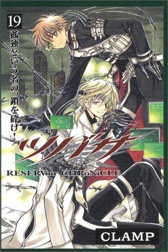 Okładka książki - Tsubasa: RESERVoir CHRoNiCLE tom 19