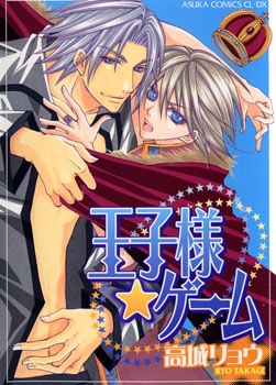 Okładka książki - Oujisama Game