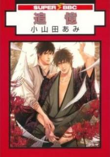 Okładka książki - Tsuioku
