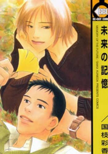 Okładka książki - Mirai no Kioku