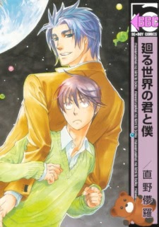 Okładka książki - Mawaru Sekai no Kimi to Boku