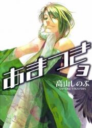 Ok�adka - Amatsuki tom 3