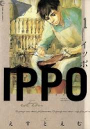 Okładka - Ippo tom 1
