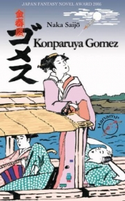Okładka - Konparuya Gomez - powrót do Edo