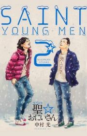 Ok�adka - Saint Young Men tom 2
