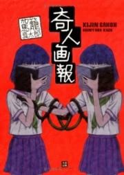 Okładka - Kijin Gahou
