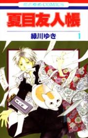 Ok�adka - Natsume Yuujinchou tom 1