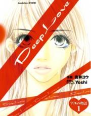 Okładka - Deep Love: Ayu no Monogatari tom 1