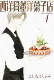 Ok�adka - Seiyou Kottou Yougashiten tom 1