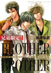 Okładka - Brother x Brother tom 3