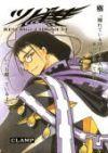 Okładka ksiązki - Tsubasa: RESERVoir CHRoNiCLE tom 20