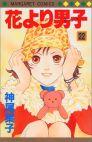 Okładka książki - Hana yori Dango tom 22