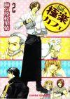 Okładka ksiązki - Gokuraku Cafe tom 2