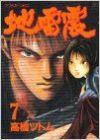 Okładka książki - Jiraishin tom 7