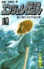 Okładka książki - Angel Densetsu tom 10