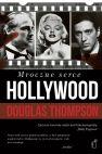 Okładka książki - Mroczne serce Hollywood