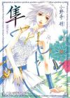 Okładka ksiązki - Hayabusa